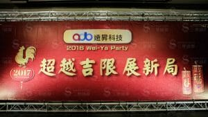 Read more about the article 遠昇科技ADB 2016Wei-Ya Party
