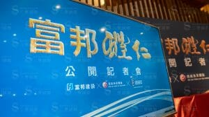 Read more about the article Fubon Liren_Opening Celebration Press Conference